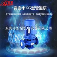 肯富来水泵 东莞泊泵机电直销 KG型管道泵