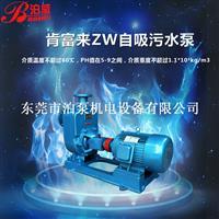肯富来水泵 ZW无堵塞自吸污水泵