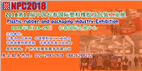長春2018橡塑工業展會(介紹)