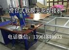 軟膜天花專用焊接高頻熱合機