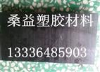 PPSU板~{耐高温PPSU板材_供应商}~进口PPSU板
