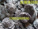 專業廢錫收購公司-廣州市黃埔區科學城錫渣錫塊回收哪里價格高