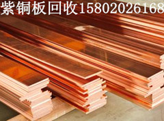 正规废铜收购公司-广州市番禺区大石镇空调废铜管回收哪里价格高