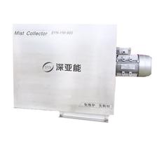 高端小型油雾净化回收机