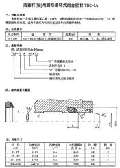 活塞杆用脚型组合密封TB2-IA