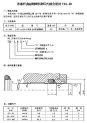 活塞杆用脚型组合密封TB2-IB