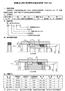 TB4-IIA 活塞用C型组合密封