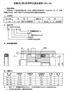 TB6-IIA 活塞用U型组合密封