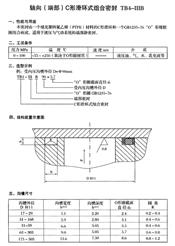 TB4-IIIB 端部C型组合密封