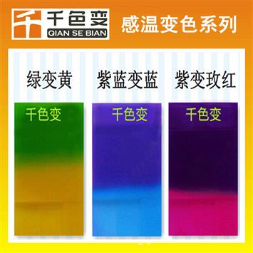 温变粉 有色变有色 色彩鲜艳 变色效果明显