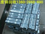 廣州市白云區太和鎮廢鋅合金回收價格哪里高