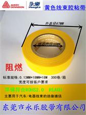 黄色汽车线束胶带UB130N