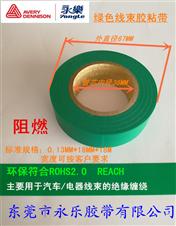 绿色汽车线束胶带UB130N