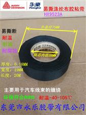 汽车线束涤纶布胶带HX9523A