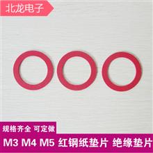 廠家專業生產紅鋼紙墊片絕緣墊片 紅鋼紙絕緣墊片規格可定制