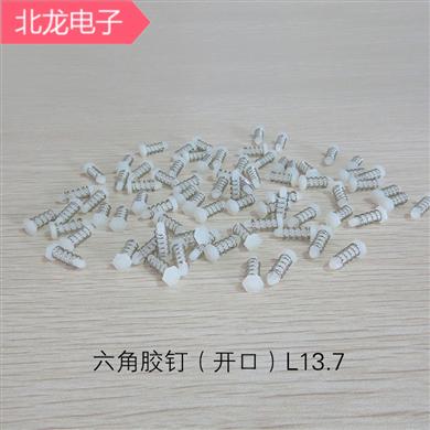 電腦膠釘 電腦主板膠釘 六角膠釘 L17.6白/黑 L13.7白/黑 1000/包