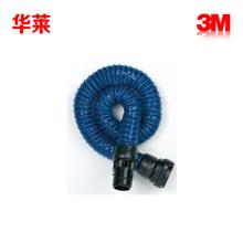 华莱 3M BRT-23呼吸管 防坠器 呼吸管 1条/件