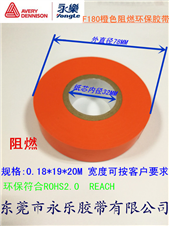 橙色F180阻燃环保绝缘胶带