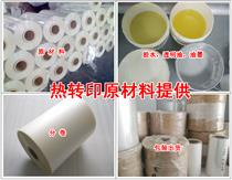 Provide PET material/ink/glue for heat transfer