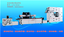 薄膜開關全自動絲網印刷機,高精度絲印機
