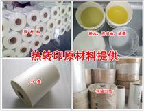 專業提供熱轉印用 PET材料/油墨/膠水