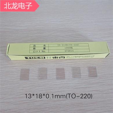 有孔云母片TO-220天然透明云母片13*18*0.1mm耐高溫絕緣導熱云母片