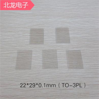 透明天然雲母片TO-3PL有孔/無孔22*29*0.1mm/22*29*0.07mm東西牌