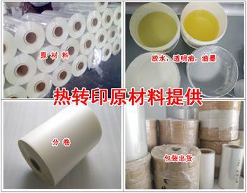 專業提供熱轉印專用 PET材料 離型膜
