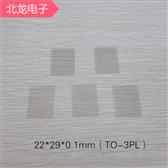透明天然云母片TO-3PL有孔/無孔22*29*0.1mm/22*29*0.07mm東西牌