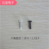 圓頭膠釘電腦主板專用膠釘彈簧鉚釘L8.6黑/L13.7白/L18白/L15.6