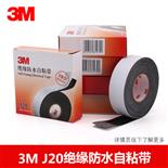 3M J20防水绝缘胶带