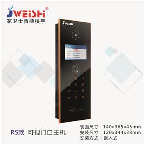 JS-RS款新款豪華型樓宇對講門口機