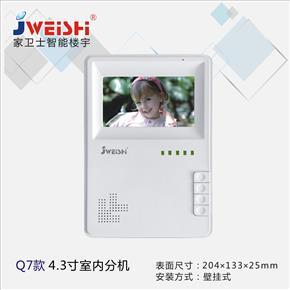 Q7款4.3寸室內分機