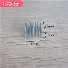 散熱器 電子散熱片 14*14*6mm 白無針 鋁合金散熱器 可定制規格