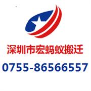 深圳康橋搬家公司 搬家公司