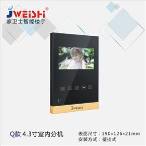 Q款4.3寸室內可視分機