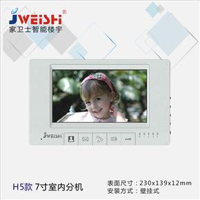 H5款可视室内分机