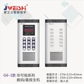 非可视门口机G6-1款