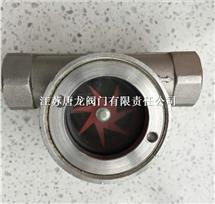 SG-YL11不锈钢内螺纹叶轮偏心视镜_304/316材质