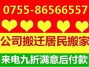 深圳丹竹頭搬家公司 搬遷公司