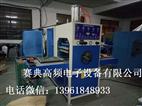 12KW皮革海綿坐墊壓花機高頻焊接機(可定制)