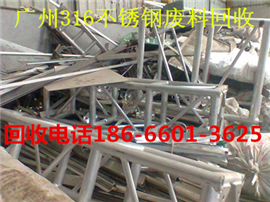 番禺区废不锈钢回收价格哪最高,多少钱一吨