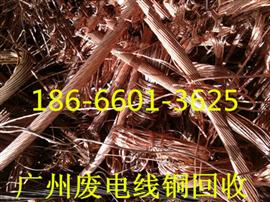 南沙区横沥镇废电缆回收公司18666013625