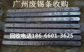 广州市废金属回收公司