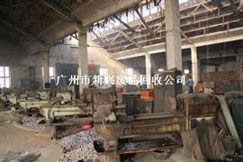 广州市番禺区废金属回收公司
