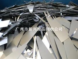 广州废不锈钢回收公司首选新兴废品