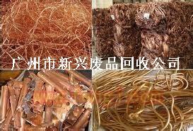 广州南沙区废铜回收公司