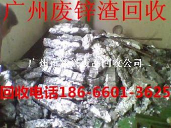 广州废锌合金回收公司