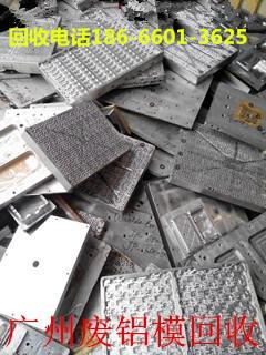 广州番禺区南村镇废铝回收公司