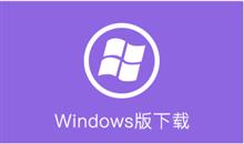 大华-电脑乐橙客户端Windws版下载